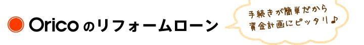 Oricoのリフォームローン:手続きが簡単だから資金計画にピッタリ♪