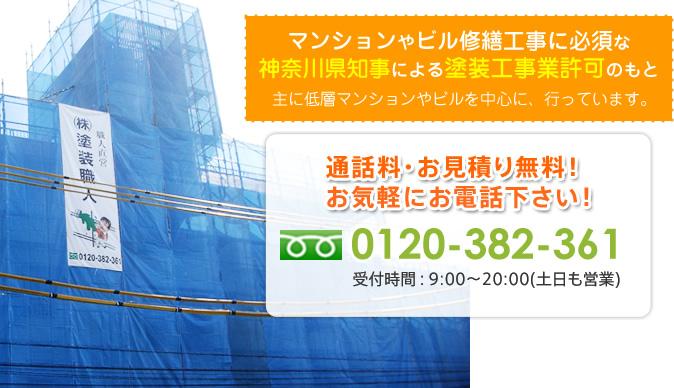 マンションやビル修繕工事に必須な神奈川県知事による塗装工事業許可のもと、主に低層マンションやビルを中心に、行っています。通話料・お見積り無料!お気軽にお電話ください!0120-382-361 受付時間 9:00~20:00(土日も営業)