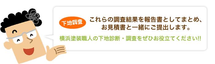 下地調査の調査結果を報告書としてまとめ、お見積書と一緒にご提出します。横浜塗装職人の下地診断・調査をぜひお役立てください!!