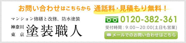 神奈川・横浜 塗装職人へのマンション修繕と改修、防水塗装のお問い合わせは、通話料無料 0120-382-361 受付時間 午前9時~午後8時まで(土日も営業)