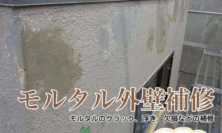 モルタル外壁補修:モルタルのクラック、浮き、欠損などの補修