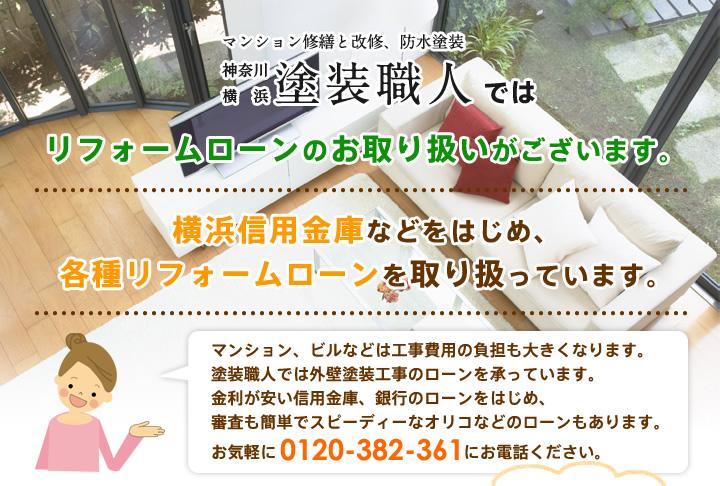 塗装職人では、リフォームローンのお取り扱いがございます。横浜信用金庫などをはじめ、各種リフォームローンを取り扱っています。